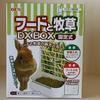 フードと牧草DX  BOX 固定式